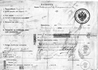 Abe Horwitz Russian Passport. Gives family name in Russian tells city- his trade- religion- place of residence etc.